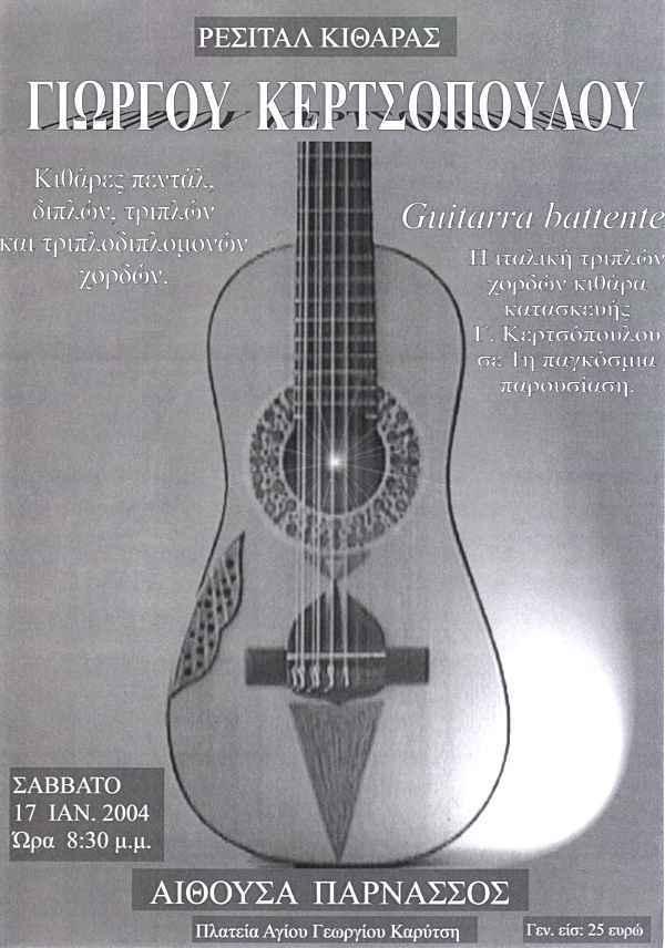 Parnasso concert 2004-Kertsopoulos