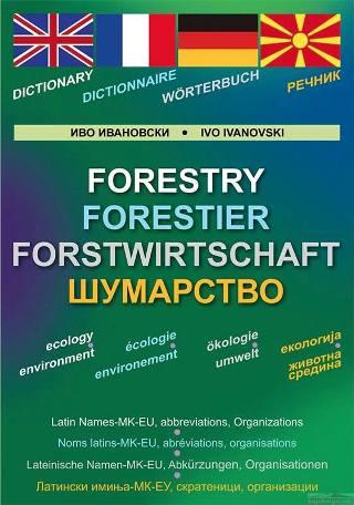 Купи книга: Речник - шумарство