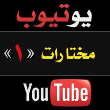 مختارات من اليوتيوب