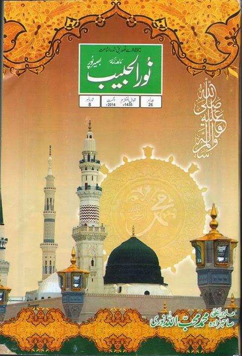 mobile phone article noor al habeeb magazine allama kaukab noorani okarvi