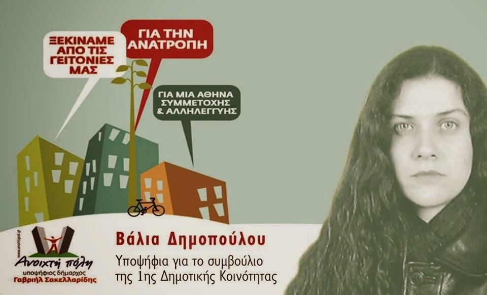Στηρίζουμε και ψηφίζουμε την Βασιλική (Βάλια) Δημοπούλου