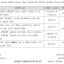 MPSC Exam 2014 Schedule, Time Table and Syllabus