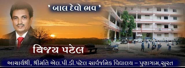 http://vijaylpd.blogspot.in/