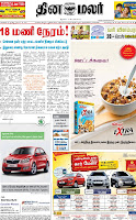 Download Dinamalar 25-11-12