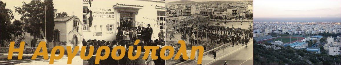 Η Αργυρούπολη
