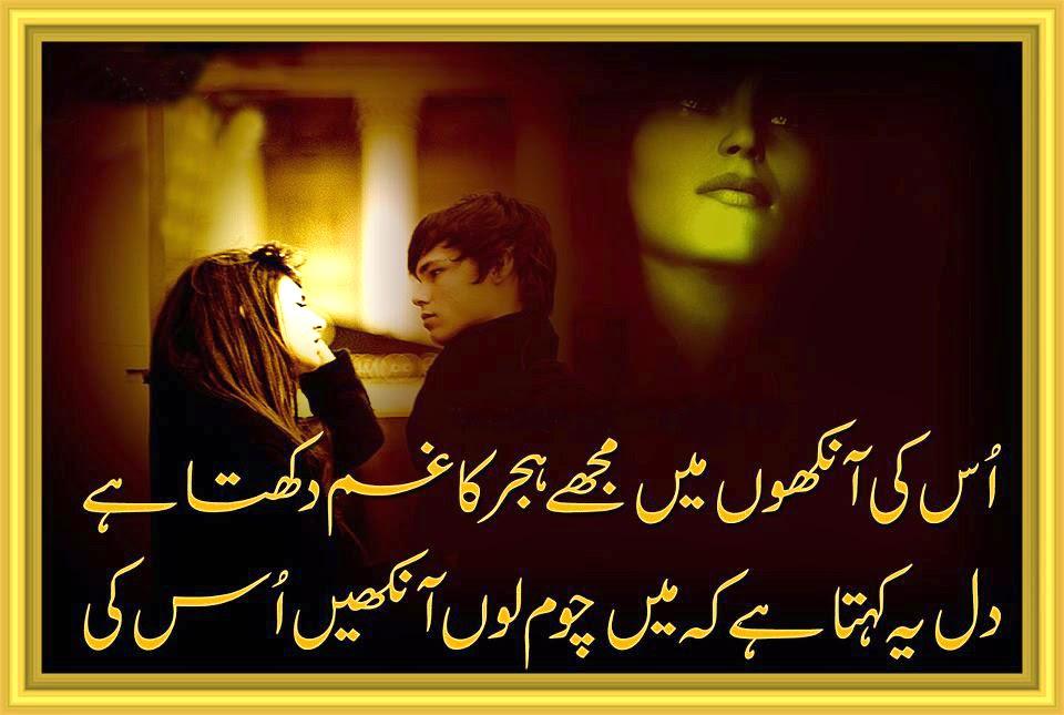Gham E Hijar SMS Shayari