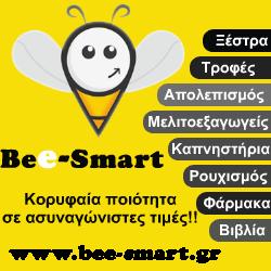 www.bee-smart.gr