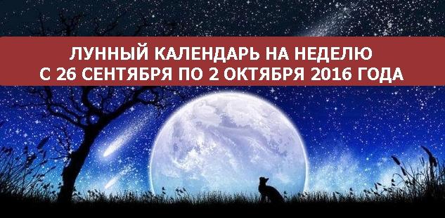 лунный календарь любовных отношений под заказ выполняем