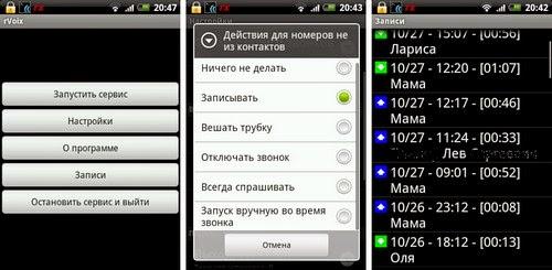 Лучшая Программа Записи Телефонных Разговоров Для Андроид