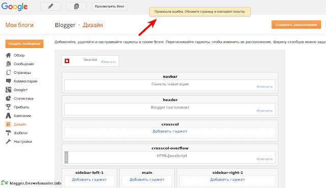 """Ошибка при сохранении меню """"Дизайн"""" в Blogger """"Произошла ошибка. Обновите страницу и повторите попытку."""""""
