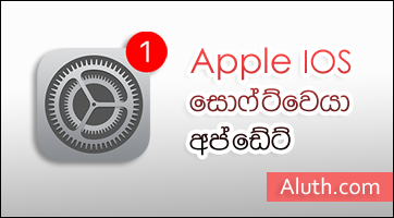 http://www.aluth.com/2016/01/disable-iphone-software-update.html