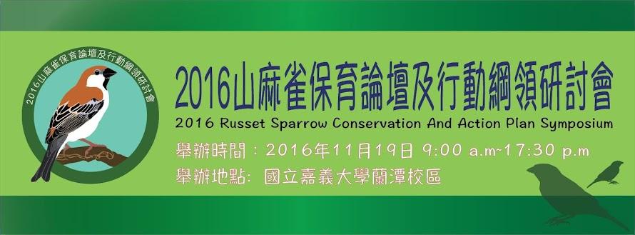 2016山麻雀保育論壇及行動綱領研討會