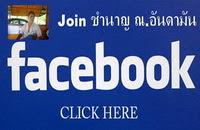 Chamnarn Chusuwan..face book