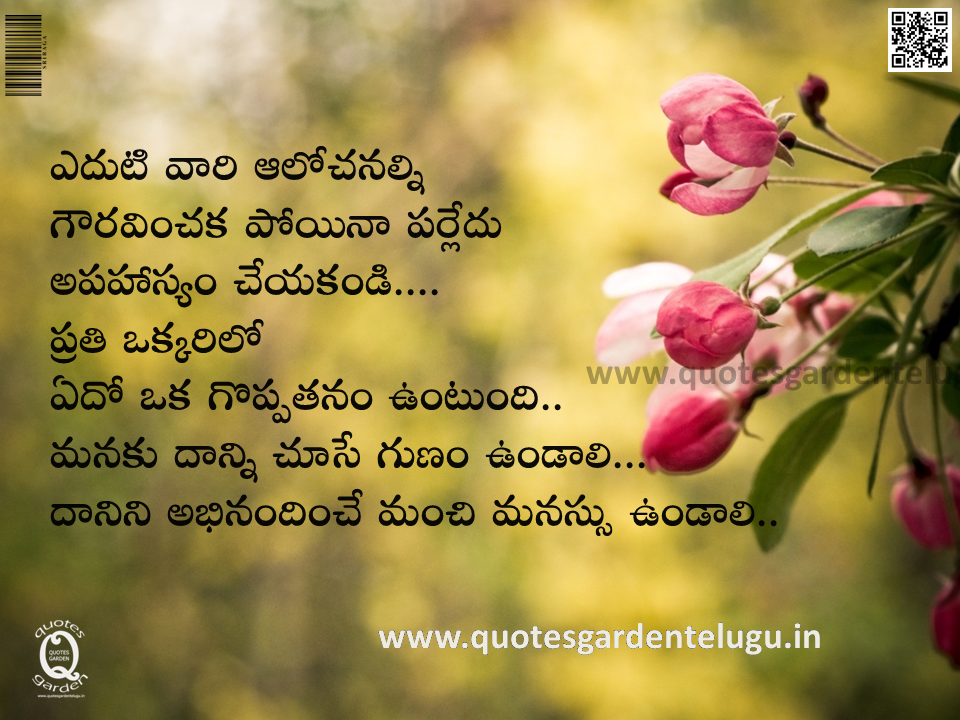 best inspirng thoughts and saying in telugu best