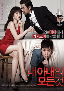 All About My Wife / 내 아내의 모든 것