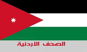 قائمة عناوين الجرائد والصحف الاردنية وكالات الأنباء الاخبارية الالكترونية jordanian newspapers
