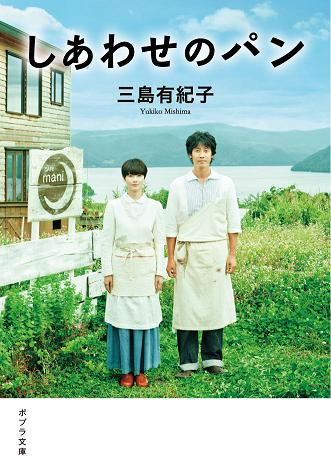 Bread+of+Happiness+%282012%29+DVDRip+375MB+HNMOVIES