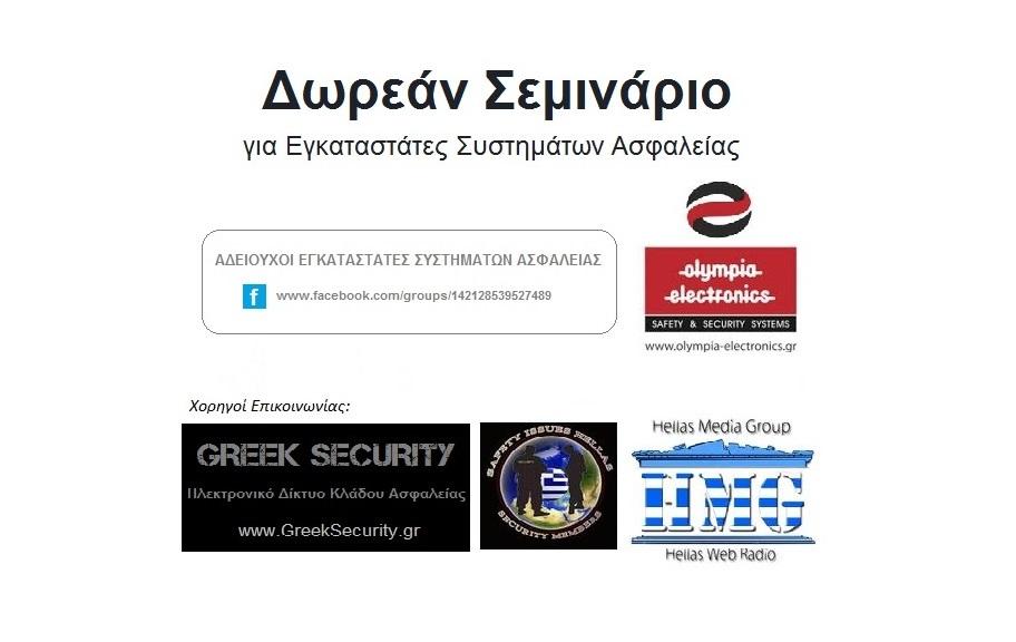 ΔΩΡΕΑΝ ΣΕΜΙΝΑΡΟ για Εγκαταστάτες Συστημάτων Ασφαλείας
