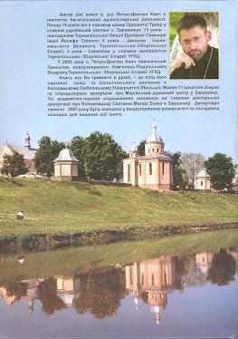 Багато цікавого написано про Зарваницьку Святиню о.м.Дмитром Квичем
