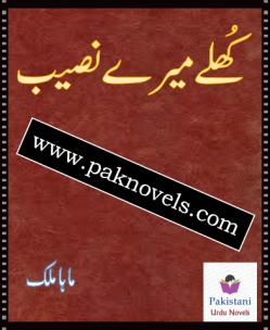 Khulay Mere Naseeb by Maha Malik
