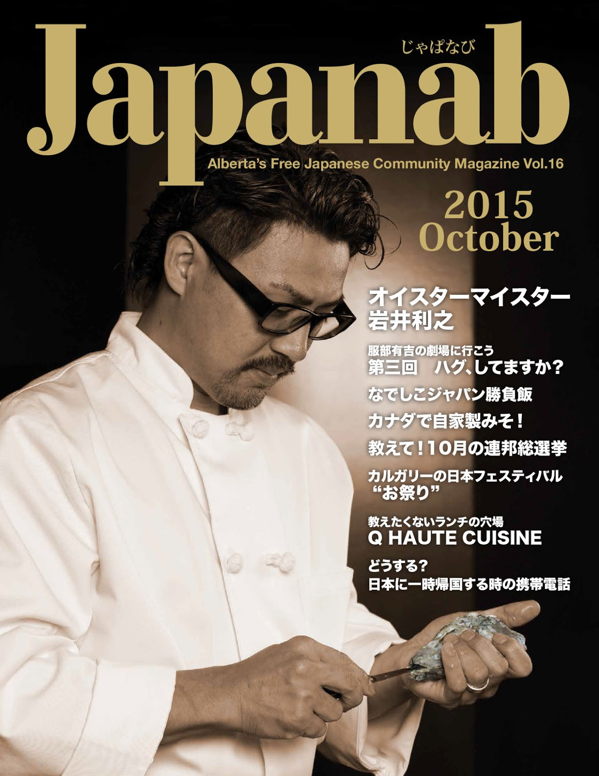 Japanab Vol. 16 - 2015 October