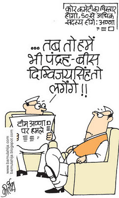 digvijay singh cartoon, anna hazare cartoon, team anna cartoon, corruption in india, indian political cartoon, congress cartoon