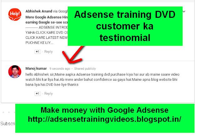 Manoj kumar ji mere Adsense Training DVD per aapke acche Testinomial ke liye thanks