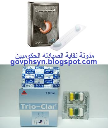 تريوكلار,هيليكيور,قرحة,معدة,المعدة,trio clar,helicure,ulcer,gastric
