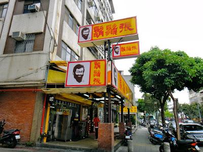 Formosa Chang Taipei Tianmu Taiwan