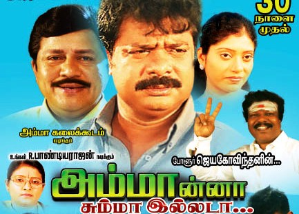 Watch Ammana Summa Illada (2011) Tamil Movie Online