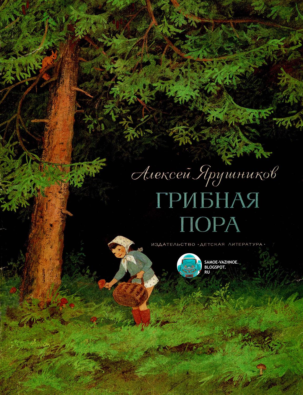 Книга история россии от рюрика до путина читать