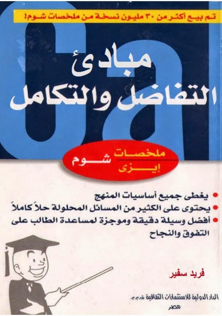 التفاضل والتكامل العددي pdf