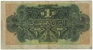 صورة الجنيه المصرى عام 1914م