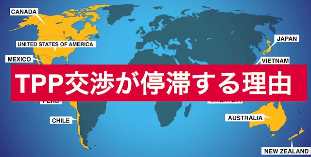TPP交渉が停滞しているという報道が続いている。米国はマレーシアやニュージーランドと2国間の協議を進めているが、大きな進展がないと伝えられている。停滞している理由はいくつかある。9月8日以降に米国議会が再開した時にスケジュールの進展がないと宙に浮く可能性がある。