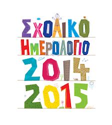 Σχολικό ημερολόγιο 2014-15 (ΝΕΟ)