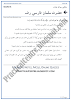 hazrat-salman-farsi-question-answers-sindhi-notes-ix