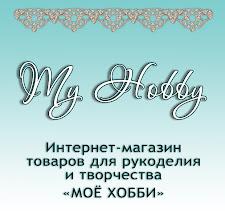 МОЕ ХОББИ - интернет-магазин товаров для рукоделия и творчества