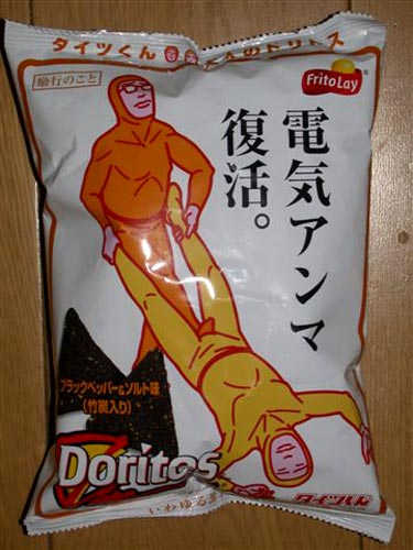 Kick In The Nut Doritos Flavour