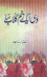 Wohi Aik Zakhm Gulab Sa , Aitbar Sajid, urdu  novel,