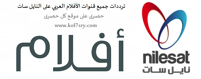 ترددات جميع قنوات الأفلام العربي على النايل سات قائمة كاملة محدثة بتاريخ شهر مايو 2015