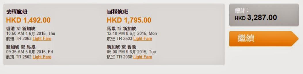 Tigerair虎航香港往來馬累來回機票$3,287(連稅)