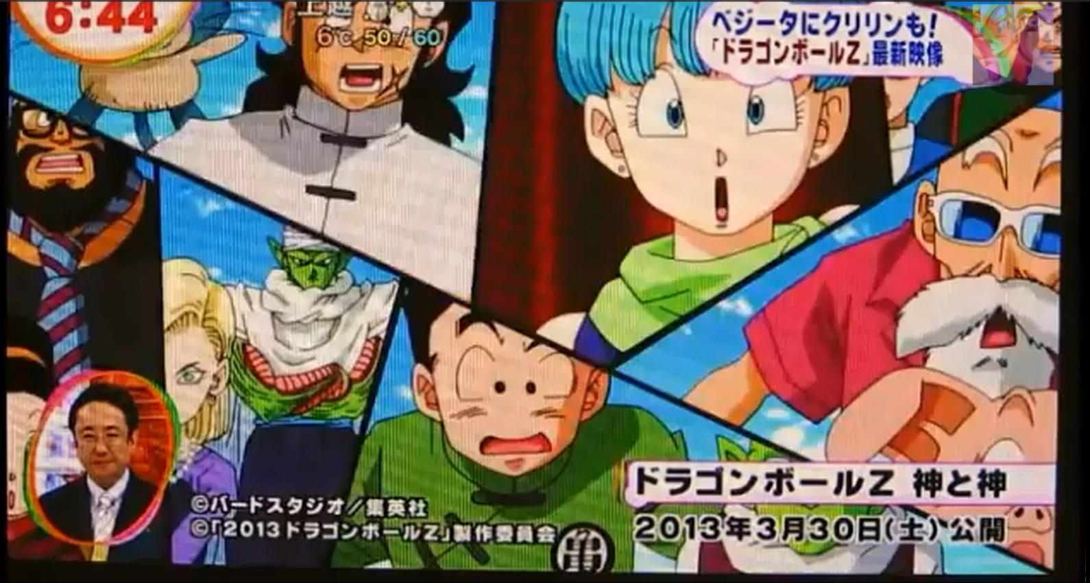 Dragon Ball Z La Batalla De Los Dioses Choque Titanes