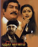 Watch Pudhiya Vaanam (1988) Tamil Movie Online