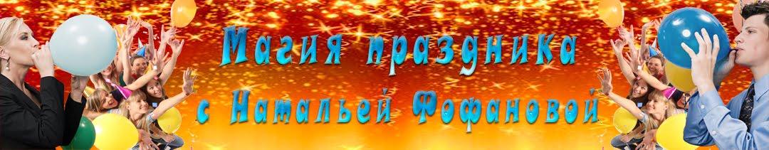 Магия праздника с Натальей Фофановой