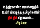 Kedarnath Survivors From Tamilnadu – Exclusive Interview