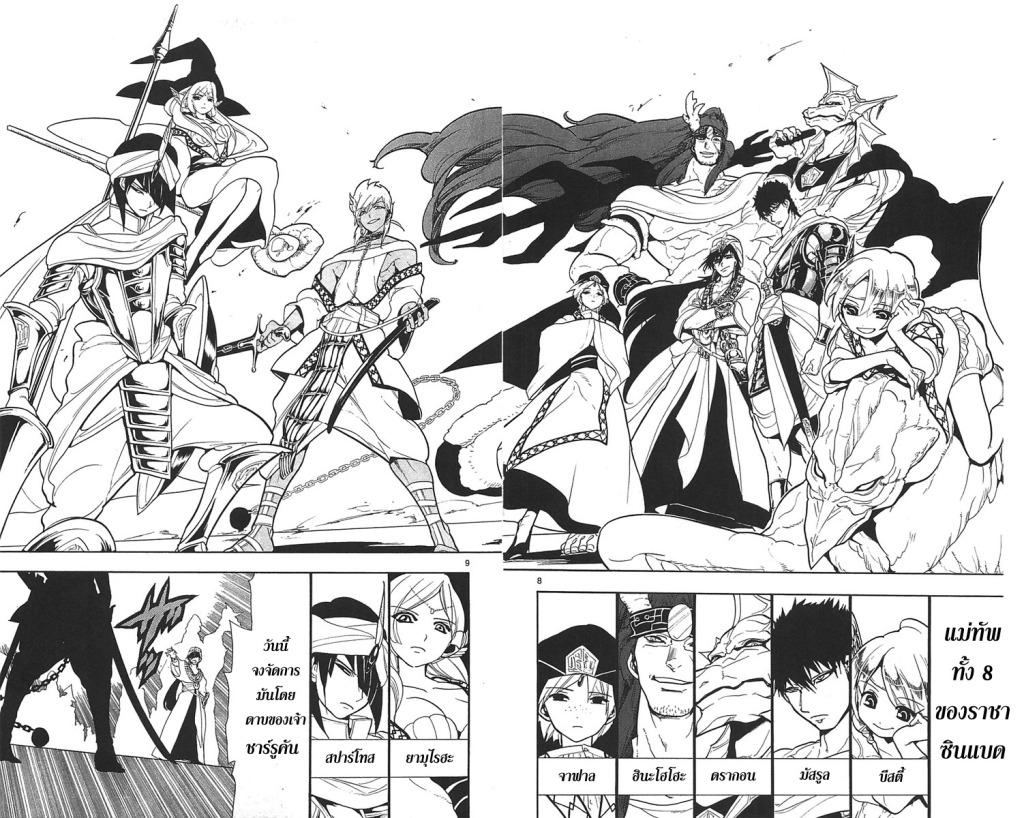 Magi the Labyrinth of Magic 80 TH แปดขุนพล  หน้า 7