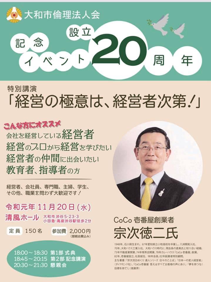 ●大和市倫理法人会20周年 記念講演