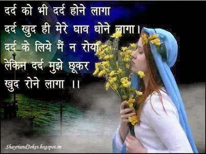 dard ko bhi dard hone laga dard khud hi mere ghaav dhone laga dard ke ...