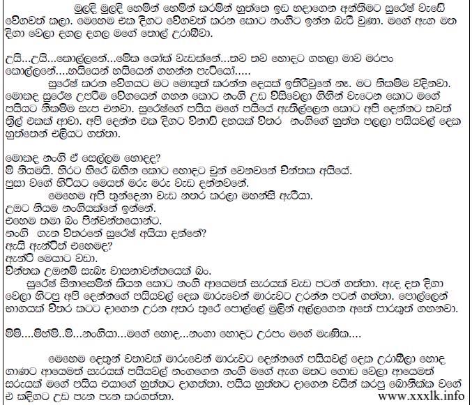 Lassana Sinhala Wela Katha