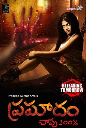 Pramadam Chavu 100% (2015) Telugu DVDscr 300mb